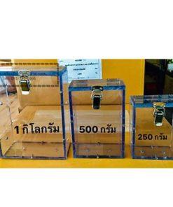 กล่องแพ็คข้าวสาร อคิลิก ขนาด 0.5 Kg.
