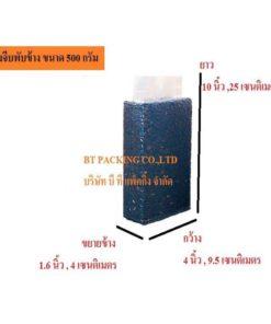 ถุงสูญญากาศ ถุงแพ็คข้าวสาร ถุงจีบพับข้าง ขนาด 0.5 Kg.