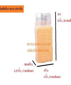ถุงสูญญากาศ ถุงแพ็คข้าวสาร ถุงจีบพับข้าง ขนาด 0.25 Kg.