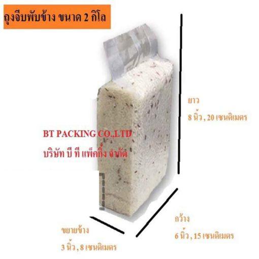 ถุงสูญญากาศ ถุงแพ็คข้าวสาร ถุงจีบพับข้าง ขนาด 2 Kg.