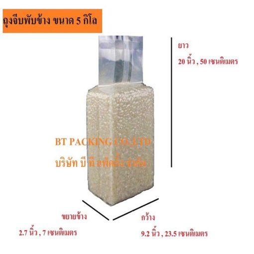 ถุงสูญญากาศ ถุงแพ็คข้าวสาร ถุงจีบพับข้าง ขนาด 5 Kg.