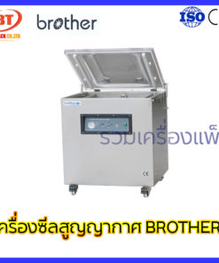 เครื่องซีลสูญญากาศ BROTHER